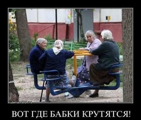 Три чопорные старые католичк…