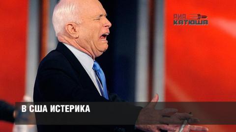 В США истерика: Россия в преддверии выборов высылает из страны сотни американских резидентов