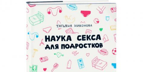 #Секспросветнужен. Интервью с создательницей учебника по сексу для подростков