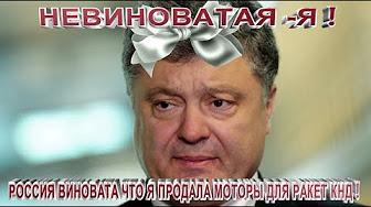 Киев нашел оправдание поставкам ракетных двигателей Северной Корее. ВИНОВАТА РОССИЯ !