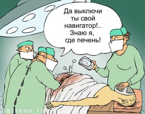 Доктор, мне больно, когда я …