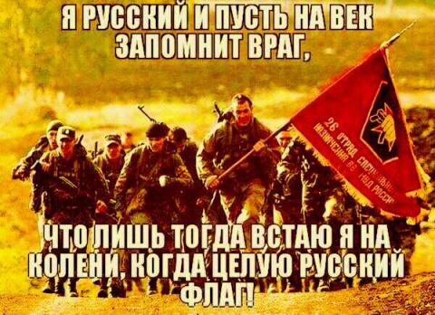 Де всякий русский победитель…