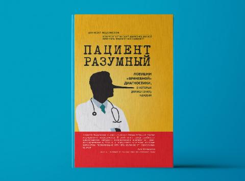 «Пациент разумный»