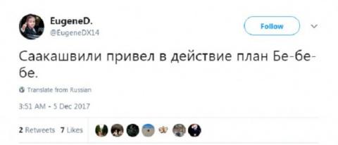 В Киеве отловили Михаила Саакашвили