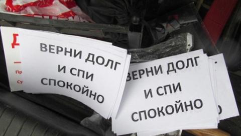 Коллекторов в Петербурге ошт…