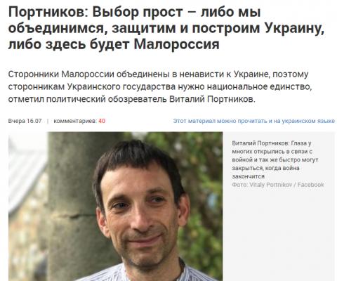 Союз анала и орала защитит Украину