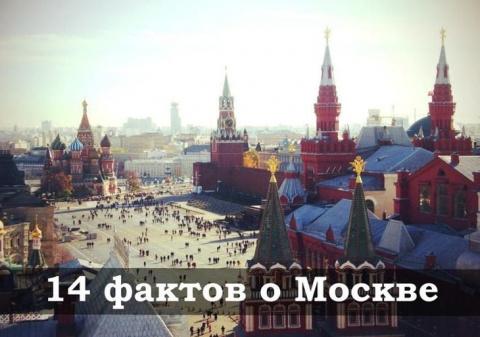 Интересные и необычные факты о Москве