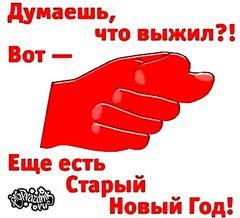 Думаешь что выжил ???)))