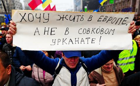 Разоренная Украина еще надеется зажить по-европейски