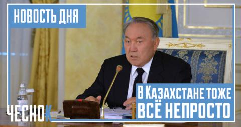 """""""В Казахстане тоже всё очень…"""