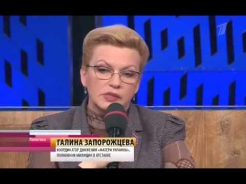 Галина Запорожцева об Украине