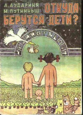"""Книга """" откуда берутся дети """" с комментариями."""