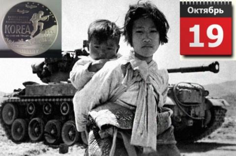 Война на Корейском полуострове  начнется 19 октября?
