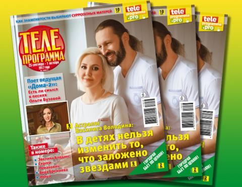 Свежий номер журнала «Телепр…