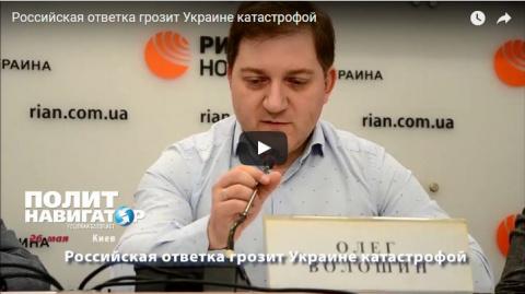Российская ответка грозит Ук…