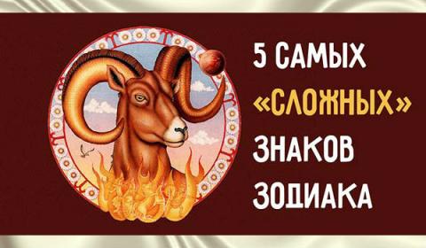 5 самых «сложных» знаков Зодиака  Интересное