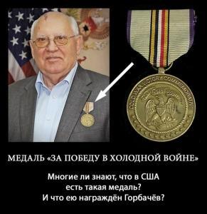 О сдаче СССР вспоминает современник Горбачёва Б. Олейник