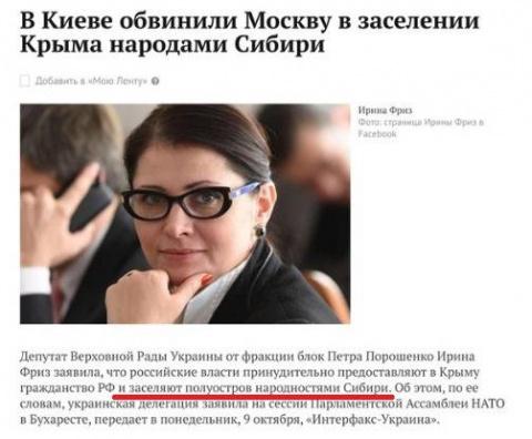 Депортация в Крым