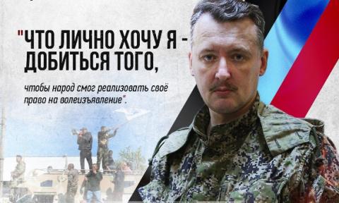 Игорь Стрелков 12 февраля пр…