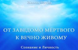 Живая беседа с И.М.Даниловым - страницы 5-10
