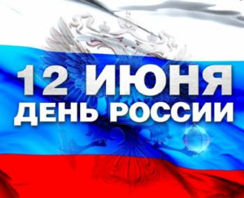 """""""Это Россия"""" - патриотически…"""