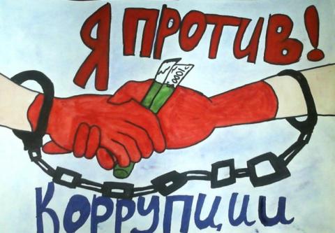Руслан Осташко: Образ будущего — Россия без коррупции