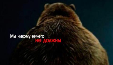 """На тему """"Россия должна..."""""""