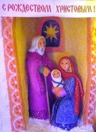 Рожество Христово -Святое семейство