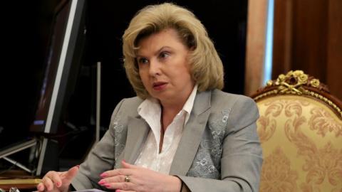 Москалькова предложила дораб…