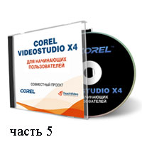 Уроки Corel VideoStudio часть 5 - 2
