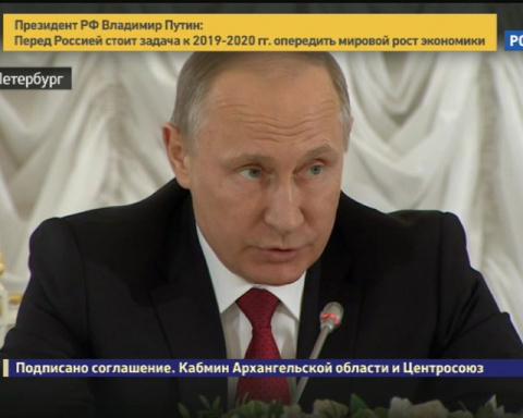 Путин: к 2020 году темпы рос…