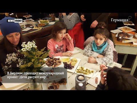 В Берлине проходит Международный проект «Дети рисуют мир»