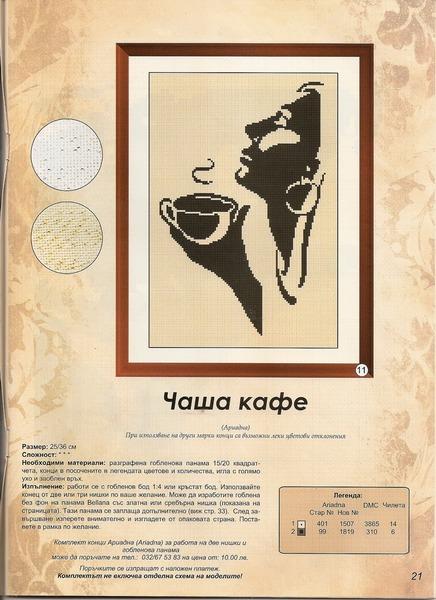 Женщина и кофе схема вышивки