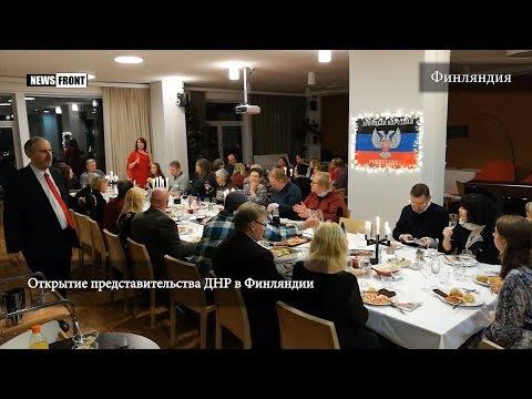 МИД ДНР открыл представительство в Финляндии
