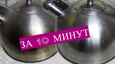 Суперочиститель для все посуды. Через 10 минут все будет, как из магазина.
