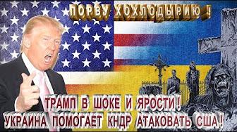 ТРАМП В ШОКЕ И ЯРОСТИ ! УКРАИНА ПОМОГАЕТ КНДР АТАКОВАТЬ США !