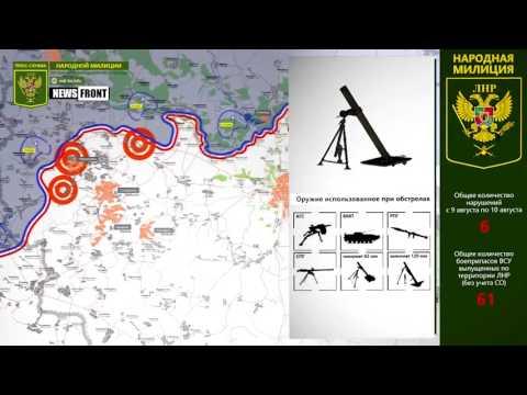 ЛНР: карта обстрелов со стороны ВСУ. 10 августа 2017