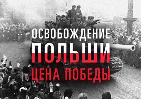 Россия рассекретила данные об освобождении Польши от фашистов