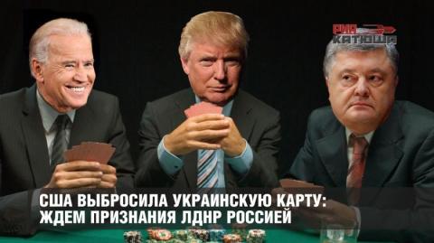 США выбросила украинскую кар…