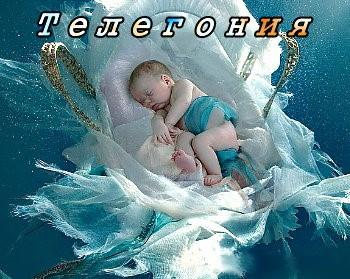 Телегония, импринтинг, импрессинг [2013, РОД ВЗВ]