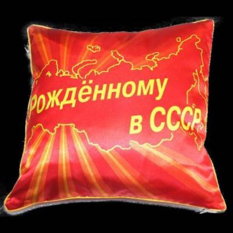 Хочу проснуться завтра, и чтобы не было последних 30 лет или СССР-2