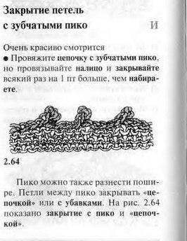 """вариант вязания НОСКОВ """"КАРУСЕЛЬ"""""""