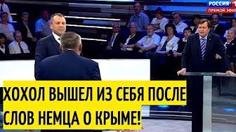 """Представитель ФРГ фактами ставит на место украинского эксперта """"Крым никогда не будет украинским!"""""""