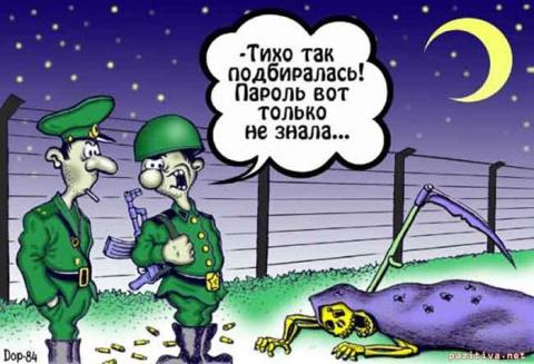 Армейский Кай