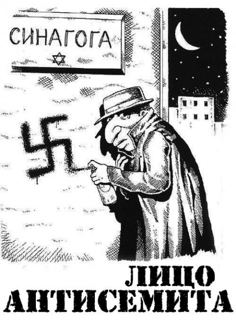Антисемитизм. Что это такое и зачем он нужен? Часть 1