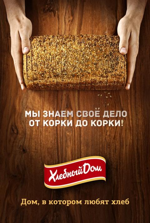 Хлебное помешательство