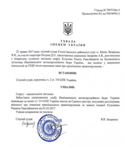 Суд Киева возбудит уголовное дело против Турчинова