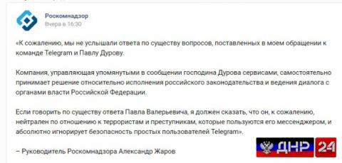 В России могут заблокировать мессенджер Telegram