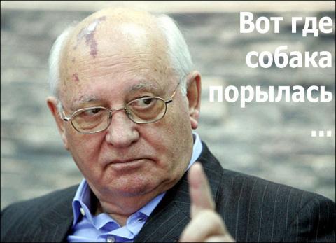 CUI PRODEST | За что Горбачёв попал в немилось госдепу США?