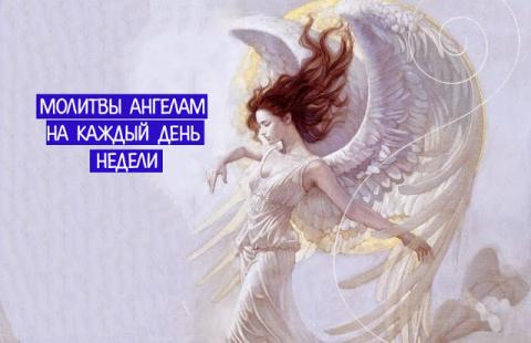 Молитвы ангелам на каждый де…